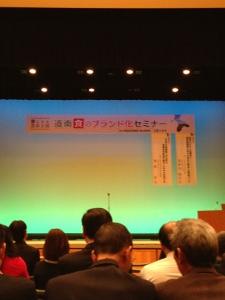 【縮小】道南 食のブランド化セミナー写真_20130228斉藤