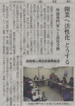 函館新聞_20131219